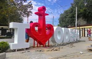 Ремонт Старосенной площади в Одессе продолжается установкой туристического логотипа (ФОТО)