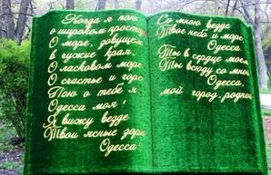 В одесском парке Горького появились часы и книга из зелени (ФОТО)