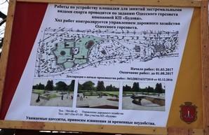 В Одессе строится площадка для экстрим-спорта в парке Шевченко (ФОТО)