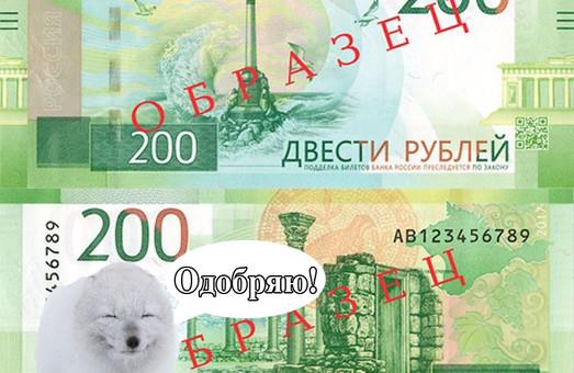 Банкнота в 200 рублей с Крымом как демонстрация цены аннексии