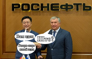 """Китайцы продолжают унижать """"Роснефть"""""""