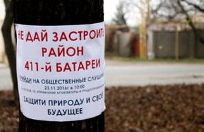 Зеленую зону в Одессе около 411-й батареи застраивать высотками не будут