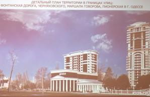 Очень скоро на Фонтане дочь бывшего мэра Одессы начнет строителство 24-этажных небоскребов в парке