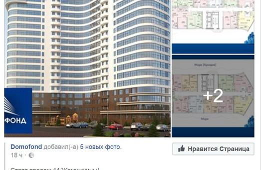 В Одессе начинают продавать квартиры в оползневой зоне по принципу строительной пирамиды
