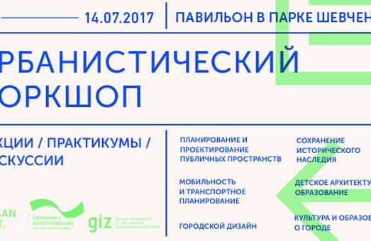 """""""Майстерня міста"""" в Одессе: совместный проект развития города"""