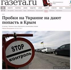 Российские СМИ публикуют фейк о километровых очередях из Украины в оккупированный Крым