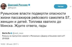 Рогозин, как жалкий трус, удалил все свои сообщения, адресованные властям Румынии