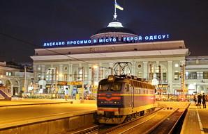 Из-за взрывов на военных складах задерживаются пассажирские поезда в направлении Одессы