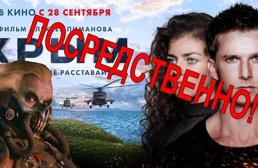 Фильм «Крым» - бездарная пропаганда провалилась в прокате со скандалом