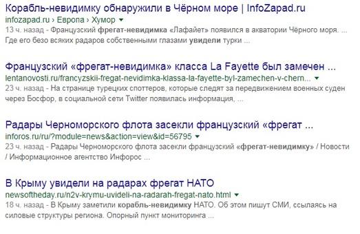 """Фрегат-невидимка """"La Fayette"""" взорвал российские СМИ"""