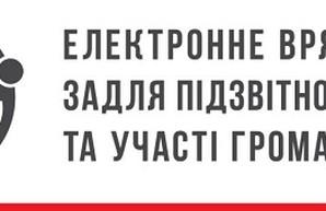 Украина на тропе масштабного внедрения электронных услуг