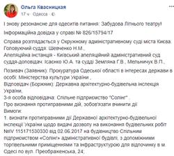 ГАСК Украины протестует против решения суда ничего не строить в Летнем театре