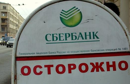 Потери Сбербанка превысили 1 триллион рублей