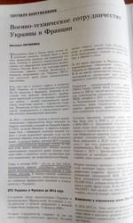 """Кремлевские пропагандисты """"по Фрейду"""" признали вторжение в Украину"""