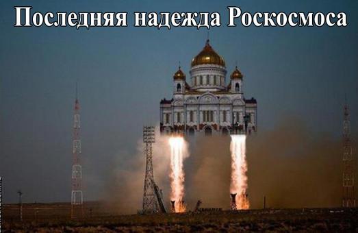 Роскосмос сворачивает проект сверхтяжелого космического корабля - денег нет!