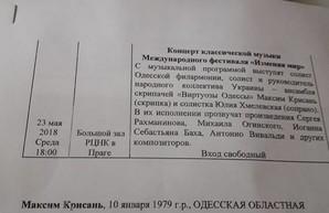 Одесские гастролёры будут развлекать оккупантов в Русском центре науки и культуры в Праге
