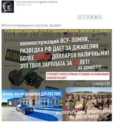 Javelin не дает покоя кремлевским шестеркам из РИА Новости Украина