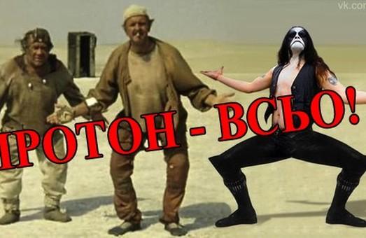 """Рогозин сделал контрольный выстрел """"Протону"""""""