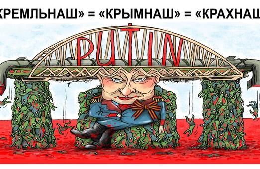 Крымский мост и запоздалые санкции ЕС