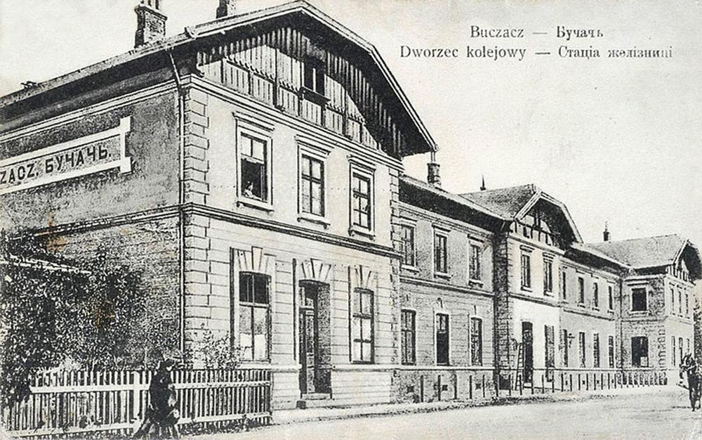 вокзал в Бучачі старе фото