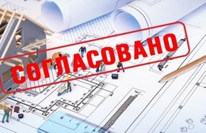 После разноса Генпрокурора одесский ГАСК зашевелился (ФОТО)