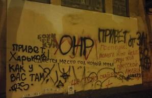 """На одесской """"стене срача"""" уже отметились сепаратисты (ФОТО)"""