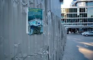 Забор вокруг нахалстроя на Ланжероне восстановили (ФОТО)