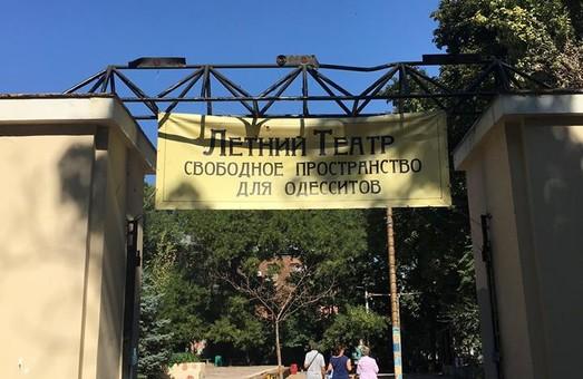 Что будет с Летним театром в одесском горсаду: варианты (ФОТО)