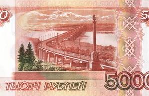 Порошенко показали в Одесской области картинку с российской банкноты в пять тысяч рублей