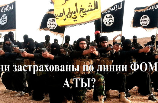Российских террористов ИГИЛ страховали перед отправкой в Сирию или снова про рыжие уши ФСБ