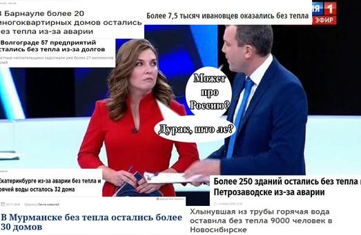 """""""Замерзающая"""" Украина не оставила в российских СМИ места для замерзающей России"""