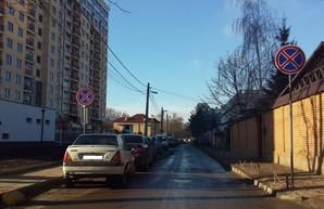 В Одессе на улице Литературной запретили парковку