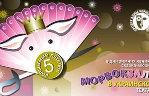Премьера Одесского морвокзала в Украинском театре. Отклик рядового зрителя