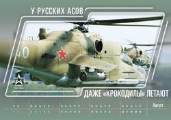 Из России «с приветом» (ФОТО)