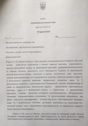 Мэру города-спутника Одессы угрожает импичмент