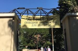 Одесские активисты отказались от участия в рабочей группе Горсовета по Летнему театру