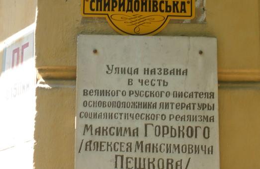 Одесские краеведы обратились за помощью