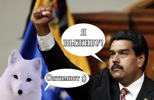 Санкции США против Венесуэлы как кульминация краха Мадуро и намек Кремлю