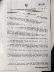 Как один судья влепил пощечину правительству Гройсмана и лично Порошенко