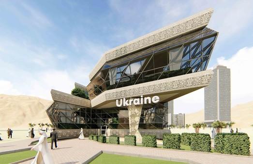 Как будет смотреться Украина на Всемирной выставке Expo 2020 в Дубае (ВИДЕО)