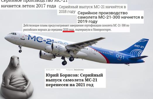 """МС-21: самолет который """"приземлили"""" санкции на долгие годы"""