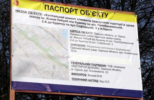 Начались ремонтные работы на бульваре Жванецкого (ФОТО, ВИДЕО)