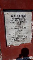 Заброшенные подземные бункеры береговой батареи под Одессой (ФОТО, ВИДЕО)