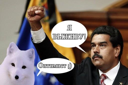 Центробанк РФ за сотрудничество с режимом Мадуро может попасть в санкционный список США