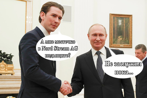 Кто выставляет напоказ грязное белье Австрийской политики