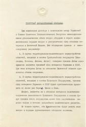 """Зачем Россия рассекретила """"Пакт Молотова-Риббентропа"""""""