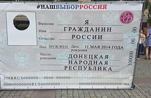 Паспортизация Донбасса Кремлем как долгосрочный план дестабилизации