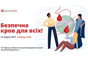 14 июня в Одессе отметят Всемирный день донора крови