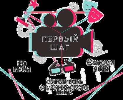 В Одессе пройдёт студенческий кинофестиваль «Первый шаг»