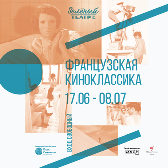 В Одессе покажут классику кино Франции